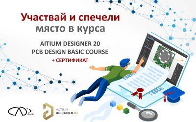 """Правила на играта """"Спечели място в курса Altium Designer Basic!"""""""